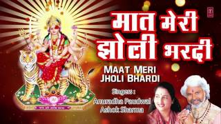 नवरात्री भजन I Maat Meri Jholi Bhardi I ANURADHA PAUDWAL, ASHOK SHARMA IAudio Song, NAVRATRI SPECIAL