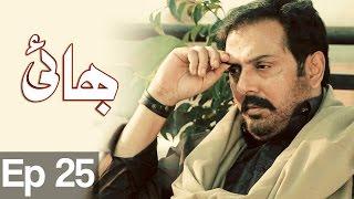 Bhai - Episode 25   ATV