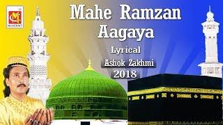Maahe Ramzan Aagaya || माहे रमजान आ गया आवाज़ अशोक ज़ख़्मी || Ashok Zakhmi | Ramzan Special 2018 |