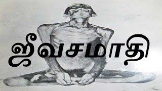 ஜீவசமாதி - Jeevasamathi - Sattaimuni Nathar