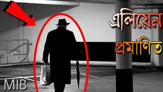 সত্যি কি ALIEN আছে?  Do Aliens Really Exist in Bangla |  MKtv Bangla