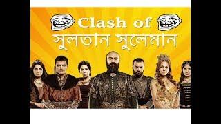 Clash of Sultan Suleman bangla funny dubbing | Dipto tv | Tomar Abbu