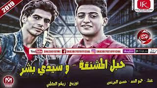 مهرجان حبل المشنقة وسيدى بشر غناء حسن البرنس - حمو الدد 2019 على شعبيات