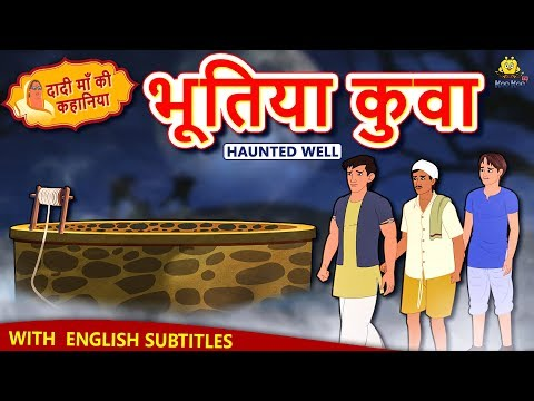 भूतिया कुवा - Hindi Kahaniya for Kids | Stories for Kids | Moral Stories | Dadima Ki Kahaniya