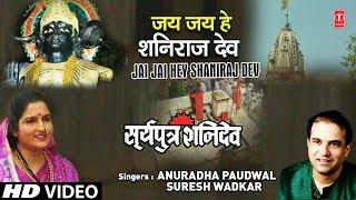 Jai Jai Hey Shani Raj Dev [Full Song] Surya Putra Shanidev