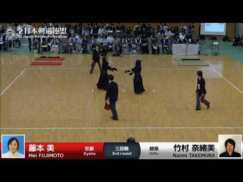 Xxx Mp4 Mei FUJIMOTO 1M Naomi TAKEMURA 57th All Japan Women KENDO Championship Third Round 55 3gp Sex