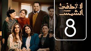 مسلسل لا تطفيء الشمس | الحلقة الثامنة | La Tottfea AL shams .. Episode No. 08