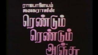 Rendum Rendum Anchu | Sarathbabu, Ambika | Tamil Movie-1988