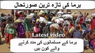 Burma ma kon kon se fojen hamla kar chuki hen Watch urdu video 2017
