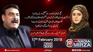 10pm with Nadia Mirza | #SheikhRasheed |17-February-2018