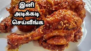 இதுவரை சுவைக்காத புதுவித சிக்கன் ப்ரை | tastiest chicken recipe..!!!| hot  & Spicy korean chicken