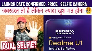 Realme U1 launch date confirmed,price,specs.Selfie pro  लेकिन ज्यादा खुश मत होना