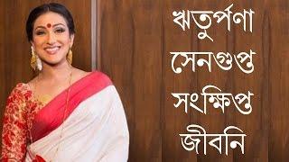 ঋতুপর্ণা সেনগুপ্তের সংক্ষিপ্ত জীবন [ Rituparna Sengupta's Biography ]