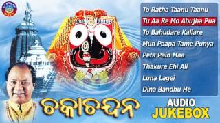 CHAKA CHANDANA Odia Jagannath Bhajans Full Audio Songs Juke Box | Md. Ajiz | Sarthak Music