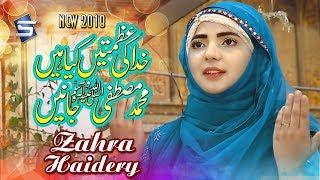 Zahra Haidery New Naat 2018 - khuda ki azmatain kya hain - R&R by Studio 5