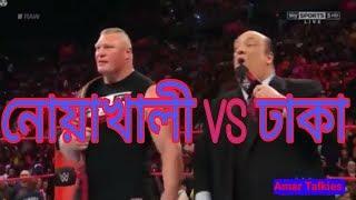 Noakhali VS Dhaka Bangla Dubbing | Bangla Talkies