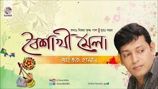 Atik Hasan - Boishakhi Mela | Soundtek