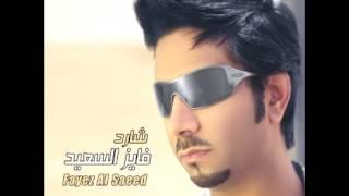 Fayez Al Saeed ... Shayef Shofa | فايز السعيد ... شايف شوفة