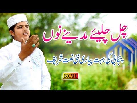 چل چلیے مدینے نوں ساواں دا پتہ کوئ نیہں || Panjabi New Naat Shrif Haroon Mukhtar Qadri