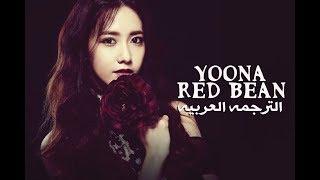 Yoona - Red bean [arabic sub] الترجمه العربيه
