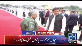 News Headlines | 4 00pm | 23 March 2019 | 24 News HD