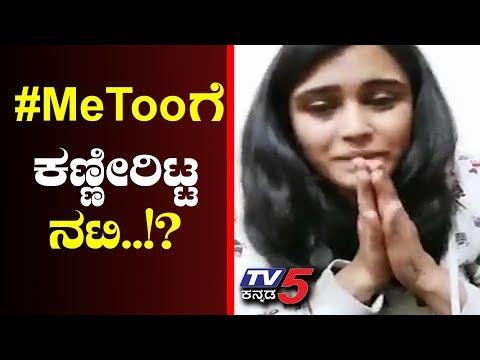 Xxx Mp4 Metoo ಆರೋಪಕ್ಕೆ ಕಣ್ಣೀರಿಟ್ಟ ನಟಿ Sangeetha Bhat TV5 Kannada 3gp Sex