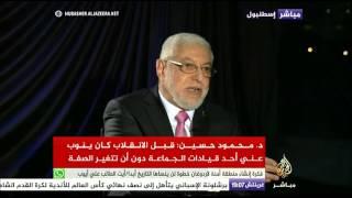 مباشر مع القيادي البارز في جماعة الإخوان المسلمين الدكتور محمود حسين