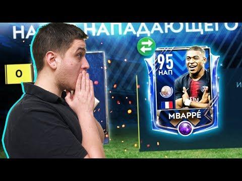 ULTIMATE TOTY MBAPPE В ПАКЕ ЛУЧШАЯ КОМАНДА ГОДА в FIFA MOBILE 19