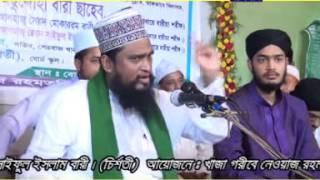 new bangla waz 2016,allama mufti sayed shamshuddua bari
