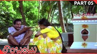 Rambantu  Movie || Part -05/13 || Rajendraprasad, Easwari Rao