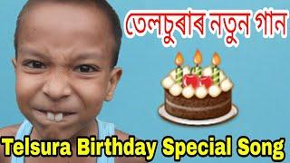 Telsura Comedy Song Assamese Funny Video
