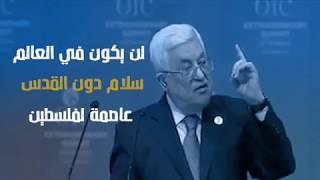 كيف رد الرئيس ابو مازن على اعلان ترمب؟