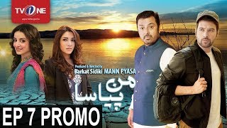 Mann Pyasa | Episode# 7 | Promo | Serail | Full HD | TV One