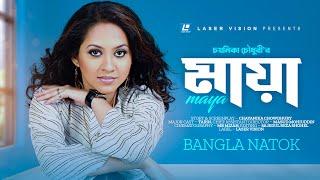 Maya | Bangla Natok | Tarin | Chayanika Chowdhury | Laser Vision