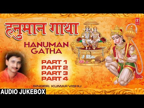 Xxx Mp4 Hanuman Gatha By Kumar Vishu Full Song Hanuman Gatha Audio Song Juke Box 3gp Sex