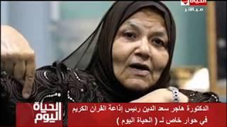 الحياة اليوم - تقرير عن الدكتورة هاجر سعد الدين .. رئيس إذاعة القرأن الكريم
