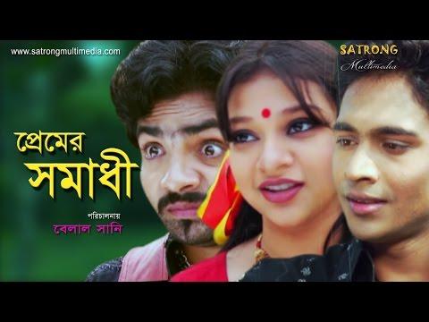 Junior Premer Somadhi ( জুনিয়র প্রেমের সমাধী ) । Bangla Full  Movie HD । Sanita । Rakib। Belal Sany