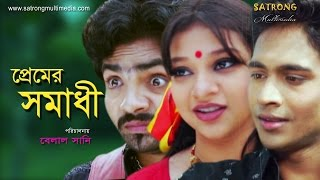 Junior Premer Somadhi ( জুনিয়র প্রেমের সমাধী ) । Bangla Full  Movie HD । Sanita । Rakib। Belal Sany