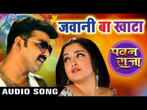 Xxx Mp4 Pawan Singh का सबसे हिट गाना Aamrapali Dubey Jawani Ba Khata Pawan Raja Bhojpuri Songs 2017 3gp Sex