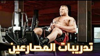 تدريبات المصارعين || إتحاد WWE