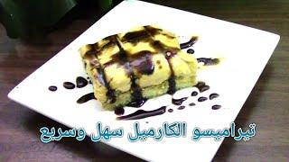 تيراميسو الكارميل بارد /بدون طبخ بدون بيض/ خفيفة ولذيذة