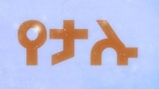 YETALU Al Fatihoon Official Lyrics Video