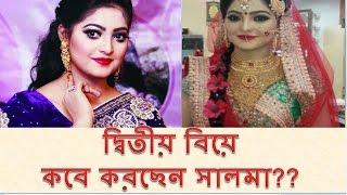 দ্বিতীয় বিয়ে  কবে করছেন সালমা?? - Latest Update Of Salma's Divorce