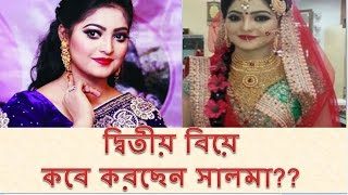 images দ্বিতীয় বিয়ে কবে করছেন সালমা Latest Update Of Salma S Divorce