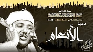 الشيخ عبد الباسط عبد الصمد | ماتيسر من سورة الأنعام بقراءات متنوعة | دمشق 1958م