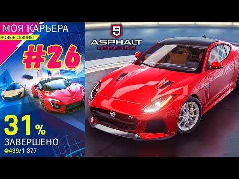 Xxx Mp4 Asphalt 9 Legends 26 КАРЬЕРА 31 Прохождение Gameplay Ios 3gp Sex