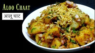 तीखा चटपटा आलू चाट | Aloo Chaat Recipe | Street style Chaat | Kabitaskitchen
