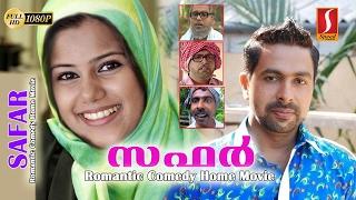 Safar (സഫർ)Romantic Comedy Movie 2017 | Malayalam Telefilm | Latest Comedy Malayalam Home Movie 2017