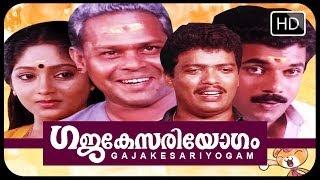 Malayalam Comedy Full Movie Gajakesariyogam   Innocent,Mukesh,Sunitha movie