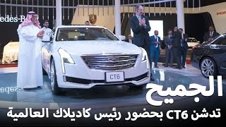 """""""وكالة الجميح"""" تدشن CT6 بحضور رئيس كاديلاك العالمية في السعودية"""